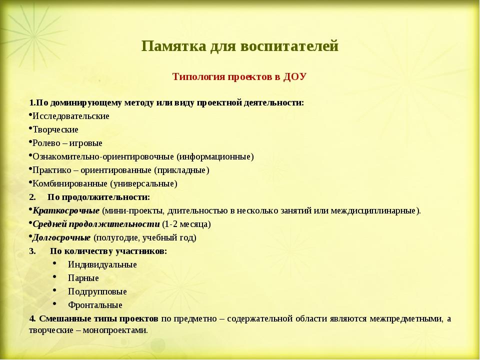 Памятка для воспитателей  Типология проектов в ДОУ  По доминирующему методу...
