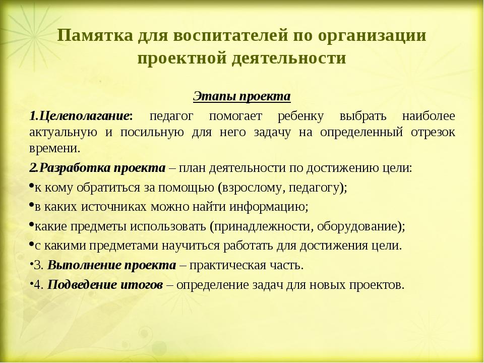 Памятка для воспитателей по организации проектной деятельности Этапы проекта...