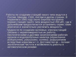 Работы по созданию станций такого типа ведутся в России, Швеции, США, Англии