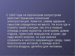 С 1988 года на Керченском полуострове работает Крымская солнечная электроста