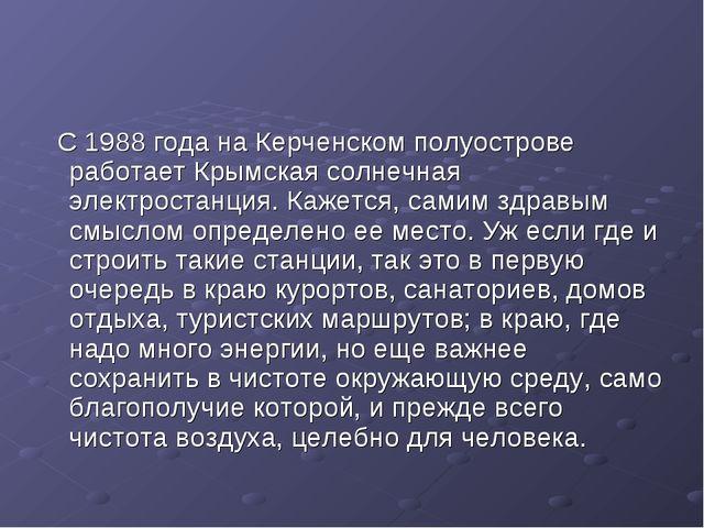 С 1988 года на Керченском полуострове работает Крымская солнечная электроста...