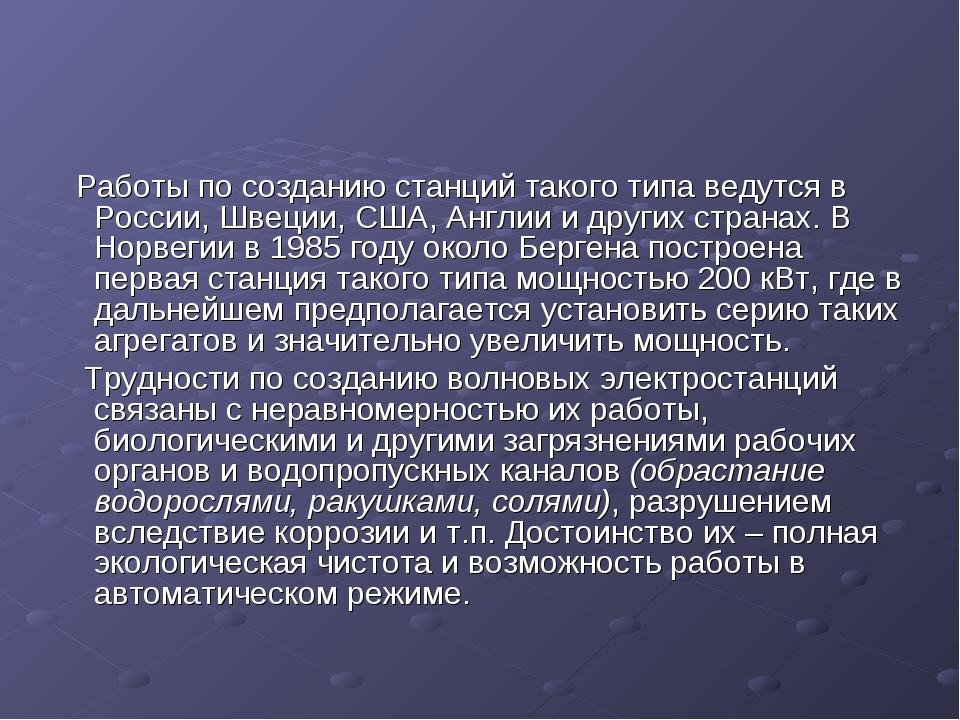 Работы по созданию станций такого типа ведутся в России, Швеции, США, Англии...