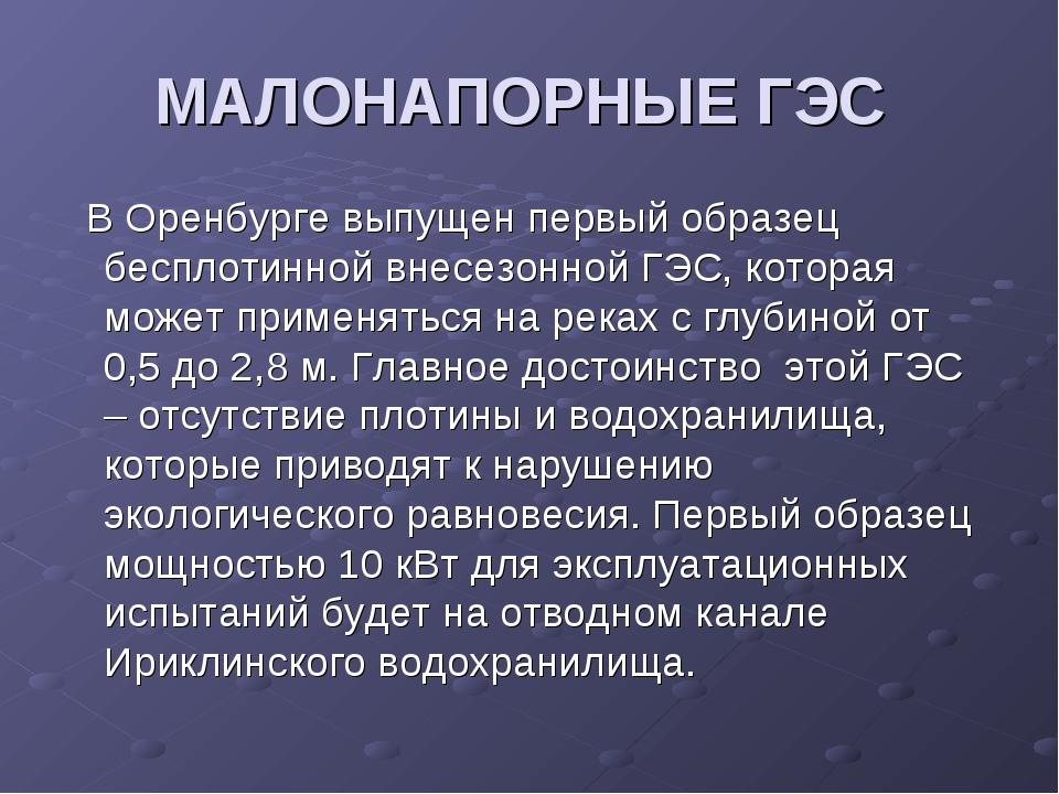 МАЛОНАПОРНЫЕ ГЭС В Оренбурге выпущен первый образец бесплотинной внесезонной...