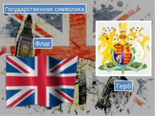 Флаг Герб Государственная символика