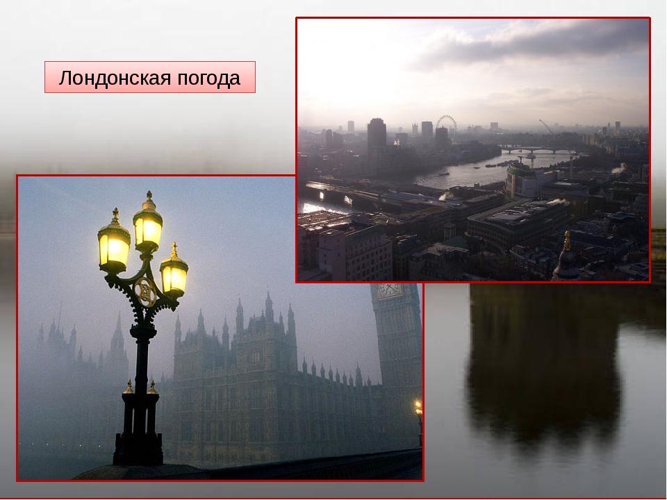 Лондонская погода