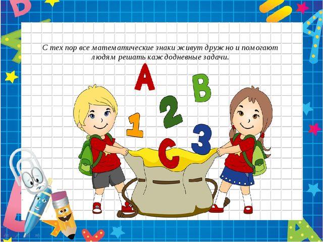 С тех пор все математические знаки живут дружно и помогают людям решать каждо...