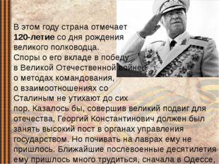 В этом году страна отмечает 120-летие со дня рождения великого полководца. Сп