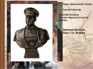 Павел Дмитриевич Корин Портрет Жукова Василий Яковлев Портрет маршала Георгия