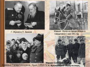 МаршалСоветского Союза Г. К.Жуков(крайний слева) на охоте. Маршал Жуков на