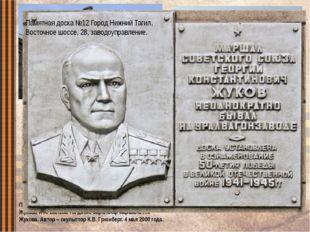 21 июля 1994 годавИрбитебыл торжественно открытпамятникГ. К.Жукову Памят