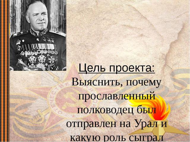 Цель проекта: Выяснить, почему прославленный полководец был отправлен на Урал...