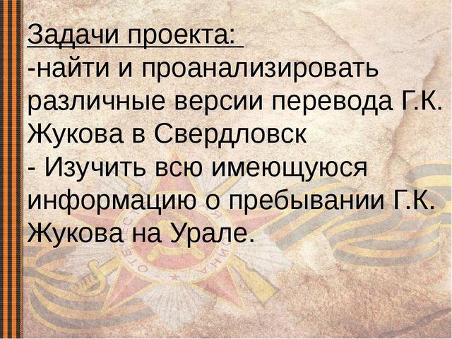 Задачи проекта: -найти и проанализировать различные версии перевода Г.К. Жуко...