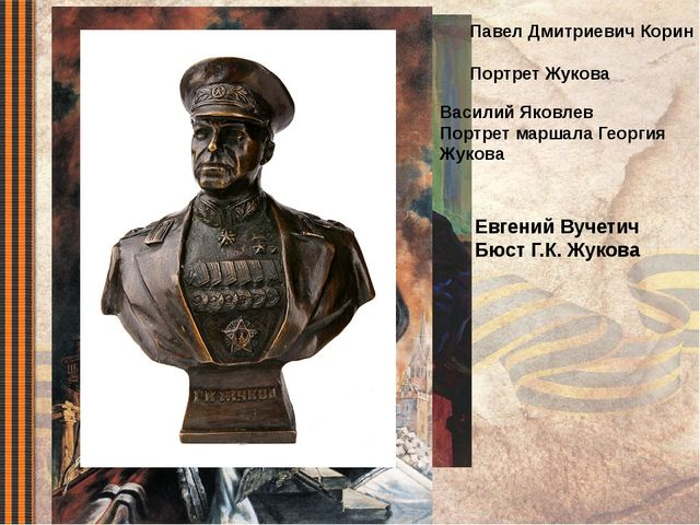 Павел Дмитриевич Корин Портрет Жукова Василий Яковлев Портрет маршала Георгия...