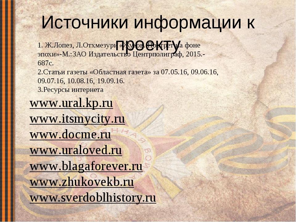 Источники информации к проекту www.ural.kp.ru www.itsmycity.ru www.docme.ru w...