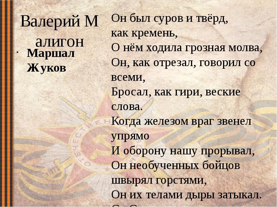 ВалерийМалигон Он был суров итвёрд, каккремень, О нём ходила грозная молва...