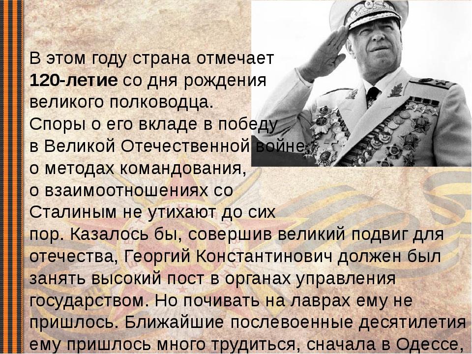 В этом году страна отмечает 120-летие со дня рождения великого полководца. Сп...