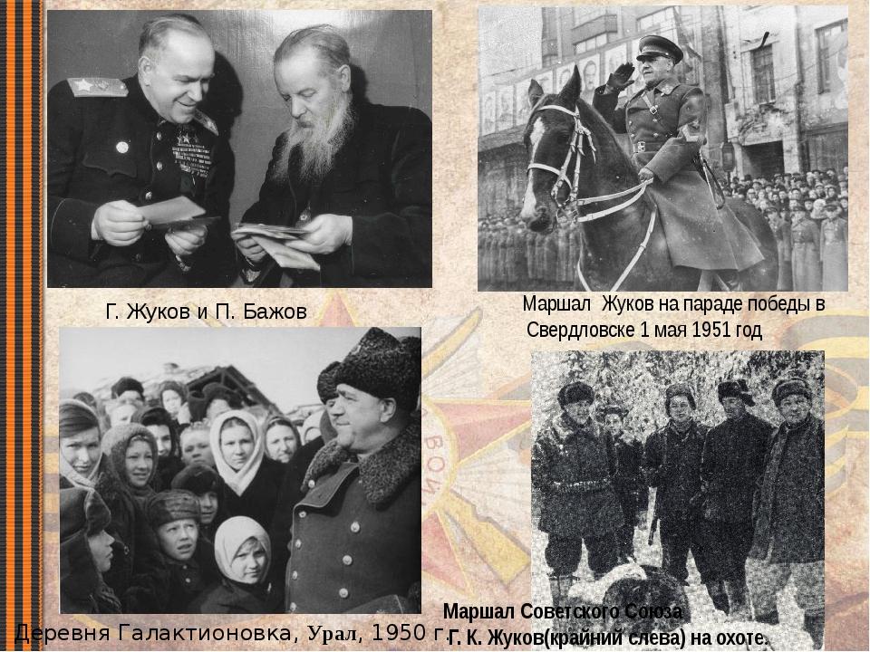 МаршалСоветского Союза Г. К.Жуков(крайний слева) на охоте. Маршал Жуков на...