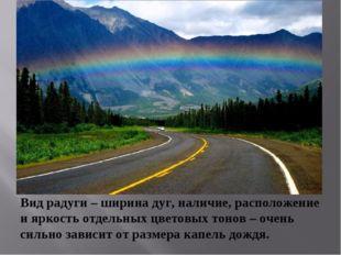 Вид радуги – ширина дуг, наличие, расположение и яркость отдельных цветовых т