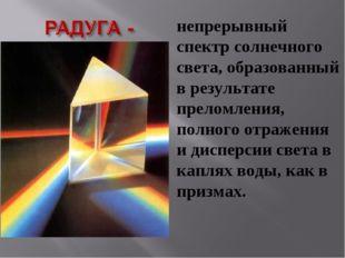 непрерывный спектр солнечного света, образованный в результате преломления, п