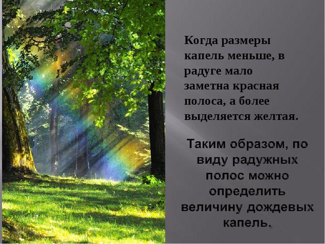 Когда размеры капель меньше, в радуге мало заметна красная полоса, а более вы...