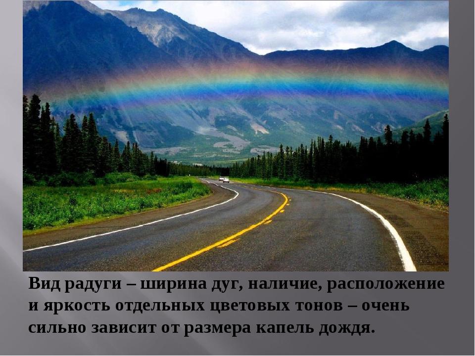 Вид радуги – ширина дуг, наличие, расположение и яркость отдельных цветовых т...