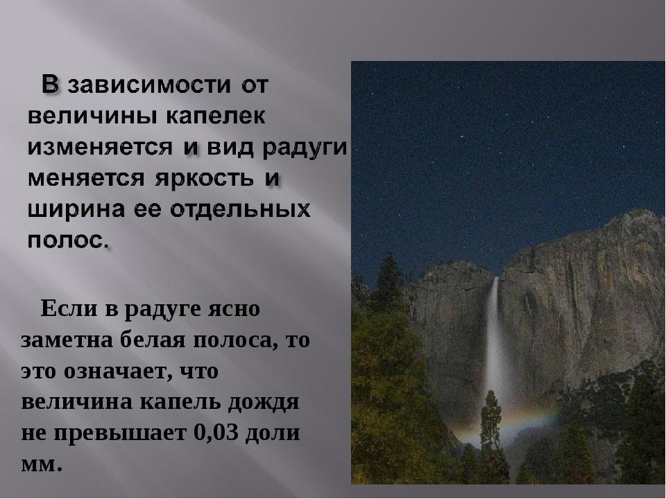 Если в радуге ясно заметна белая полоса, то это означает, что величина капел...