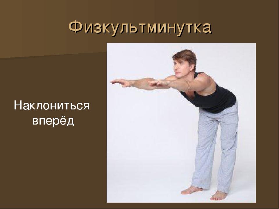 Физкультминутка Наклониться вперёд