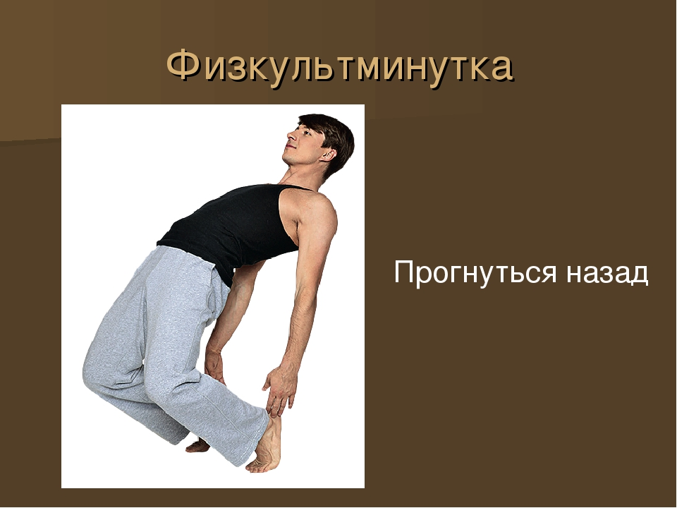 Физкультминутка Прогнуться назад