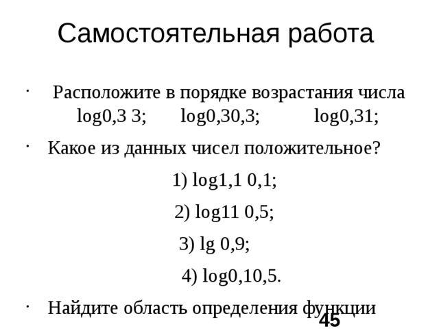 Самостоятельная работа Расположите в порядке возрастания числа log0,3 3; log0...