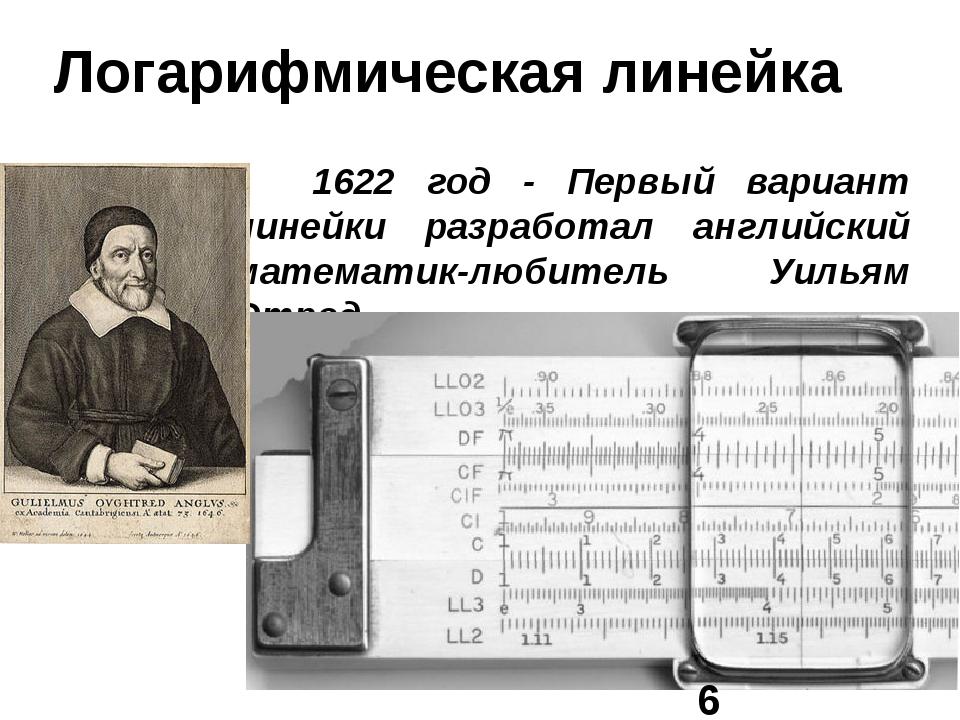 Логарифмическая линейка  1622 год - Первый вариант линейки разработал англий...