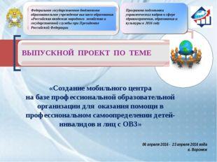 «Создание мобильного центра на базе профессиональной образовательной организ