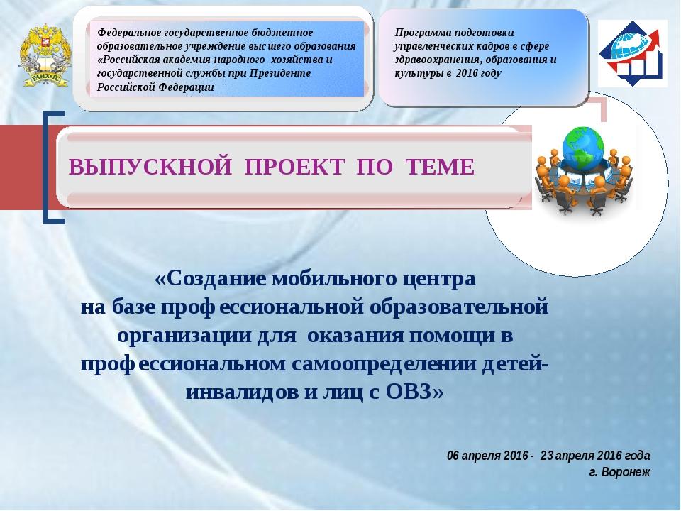 «Создание мобильного центра на базе профессиональной образовательной организ...