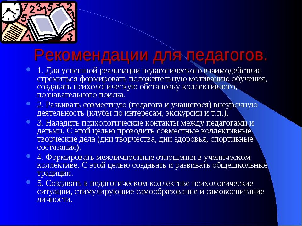 Рекомендации для педагогов. 1. Для успешной реализации педагогического взаимо...