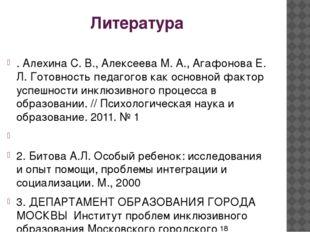 Литература  . Алехина С. В., Алексеева М. А., Агафонова Е. Л. Готовность пед