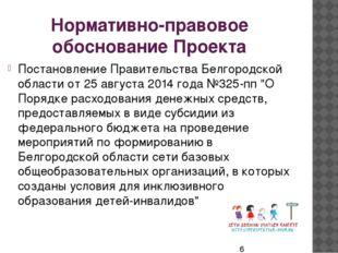Нормативно-правовое обоснование Проекта Постановление Правительства Белгородс