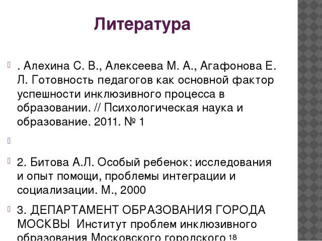 Литература  . Алехина С. В., Алексеева М. А., Агафонова Е. Л. Готовность пед...