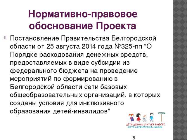 Нормативно-правовое обоснование Проекта Постановление Правительства Белгородс...