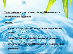 Цель работы: изучить качество вод Щекинского и Колпнянского родников Задачи: