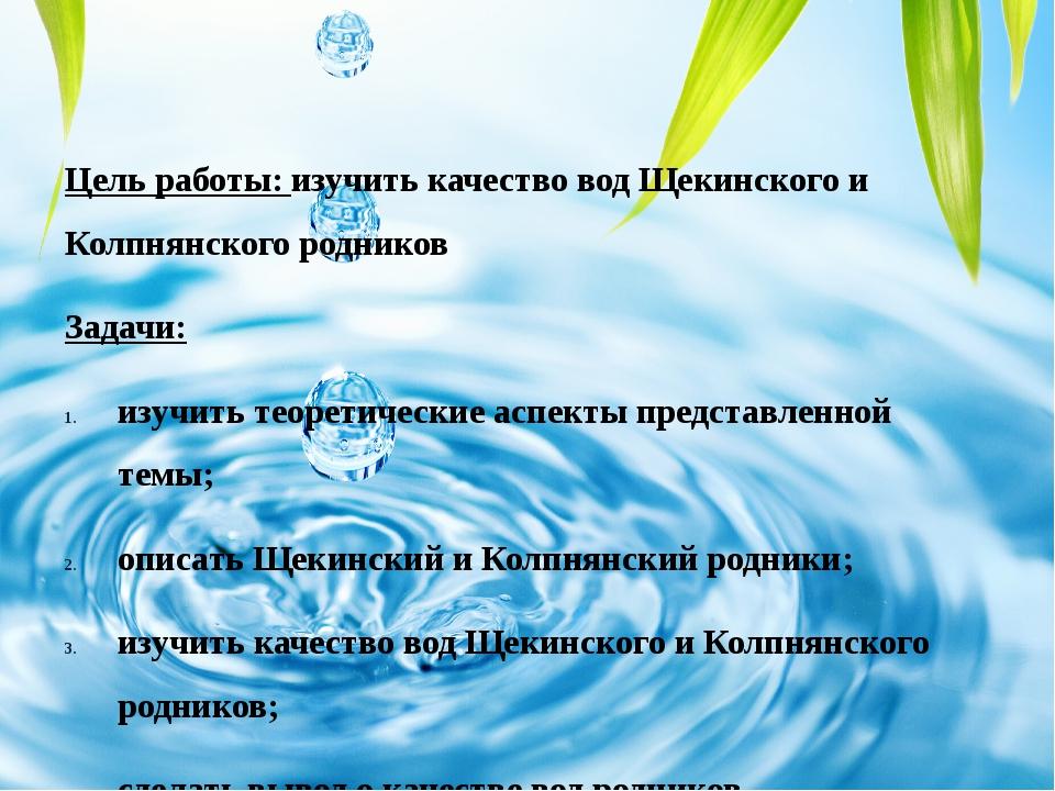 Цель работы: изучить качество вод Щекинского и Колпнянского родников Задачи:...