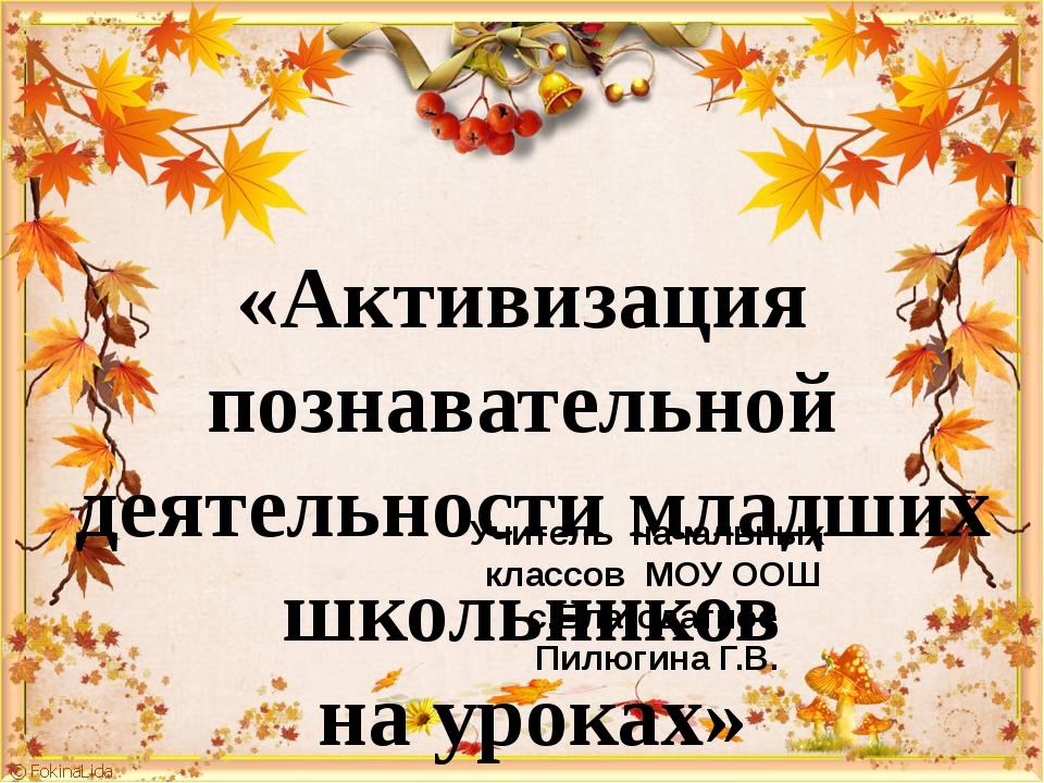 Учитель начальных классов МОУ ООШ с.Благодатное Пилюгина Г.В. «Активизация по...