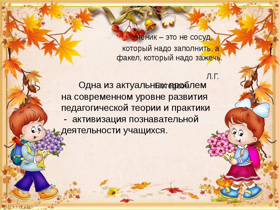 Ученик – это не сосуд,  который надо заполнить, а факел, который надо зажеч...