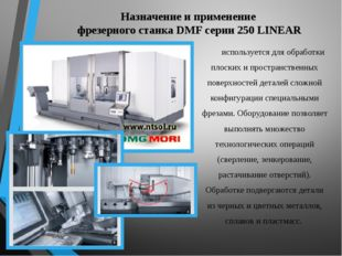 Назначение и применение фрезерного станка DMF серии 250 LINEAR  используется