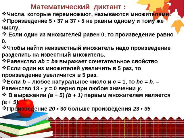 Числа, которые перемножают, называются множителями. Произведение 5 • 37 и 37...