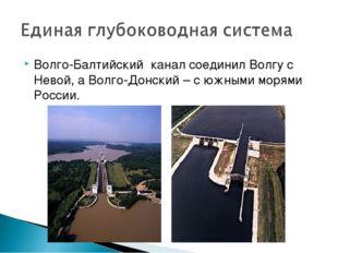Волго-Балтийский канал соединил Волгу с Невой, а Волго-Донский – с южными мор