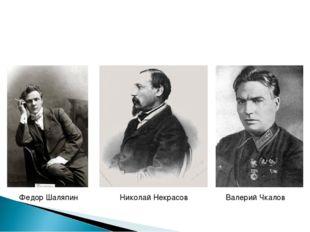 Федор Шаляпин Николай Некрасов Валерий Чкалов