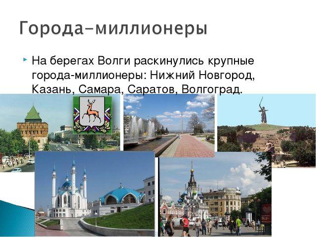 На берегах Волги раскинулись крупные города-миллионеры: Нижний Новгород, Каза...