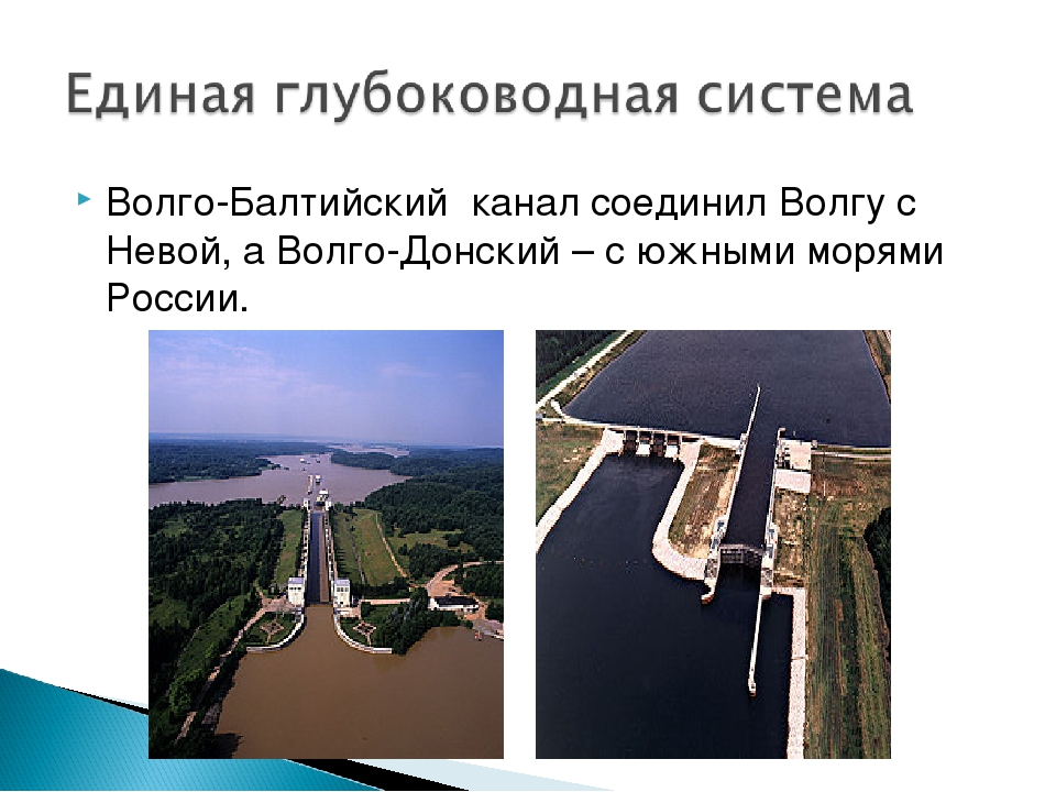 Волго-Балтийский канал соединил Волгу с Невой, а Волго-Донский – с южными мор...