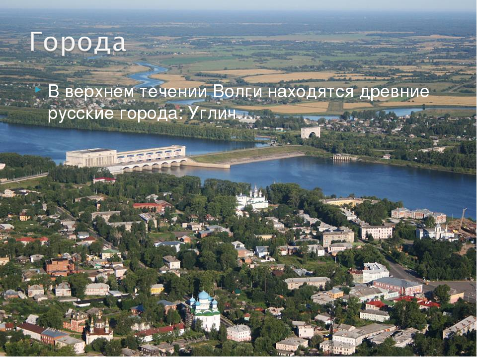 В верхнем течении Волги находятся древние русские города: Углич…