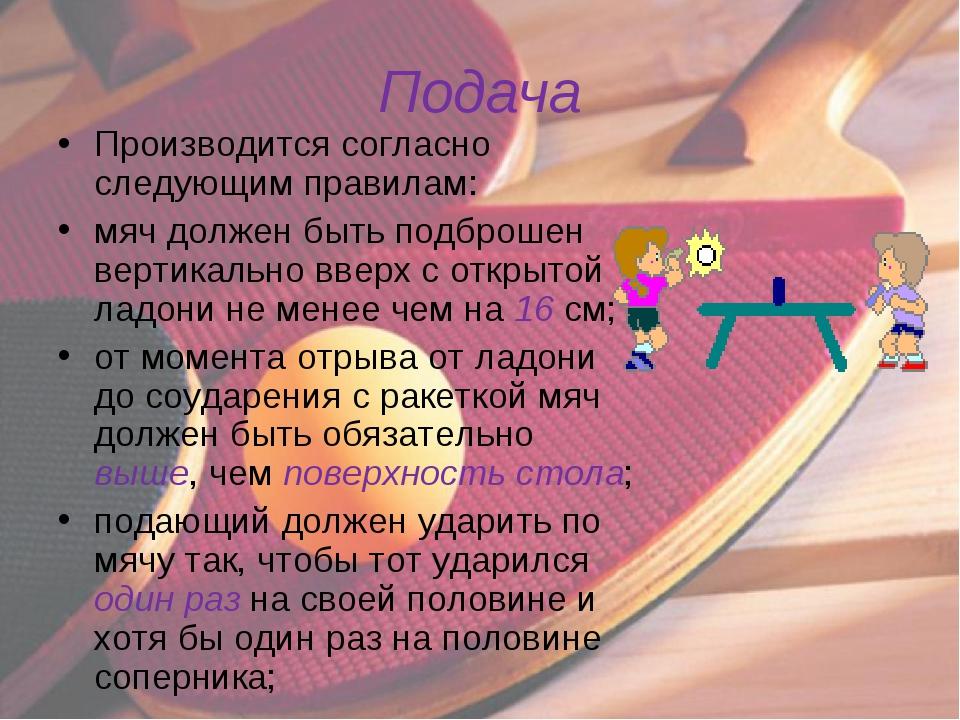Стих теннисиста