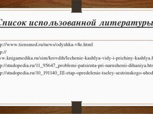 Список использованной литературы: http://www.tiensmed.ru/news/odyshka-v8e.htm